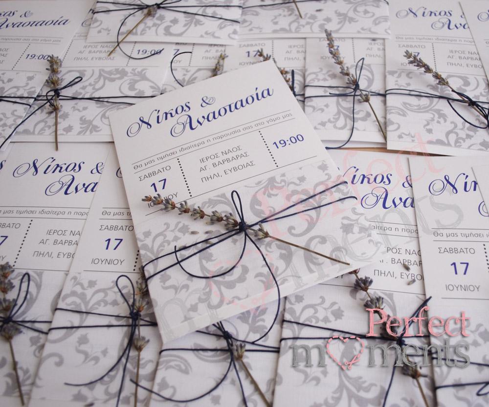2069 - Προσκλητήριο γάμου Λεβάντα