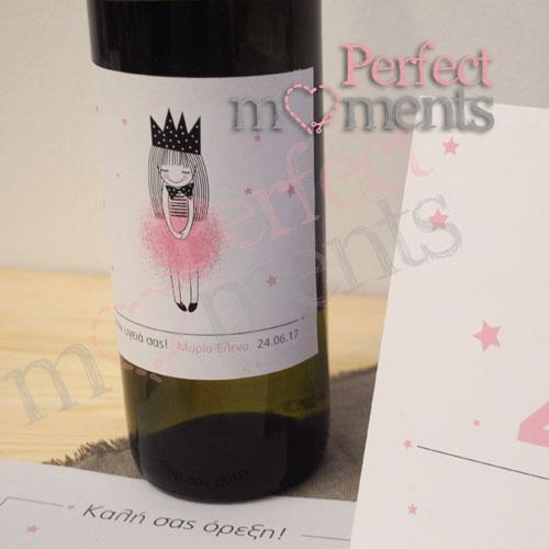 5505 - Ετικέτα κρασιού