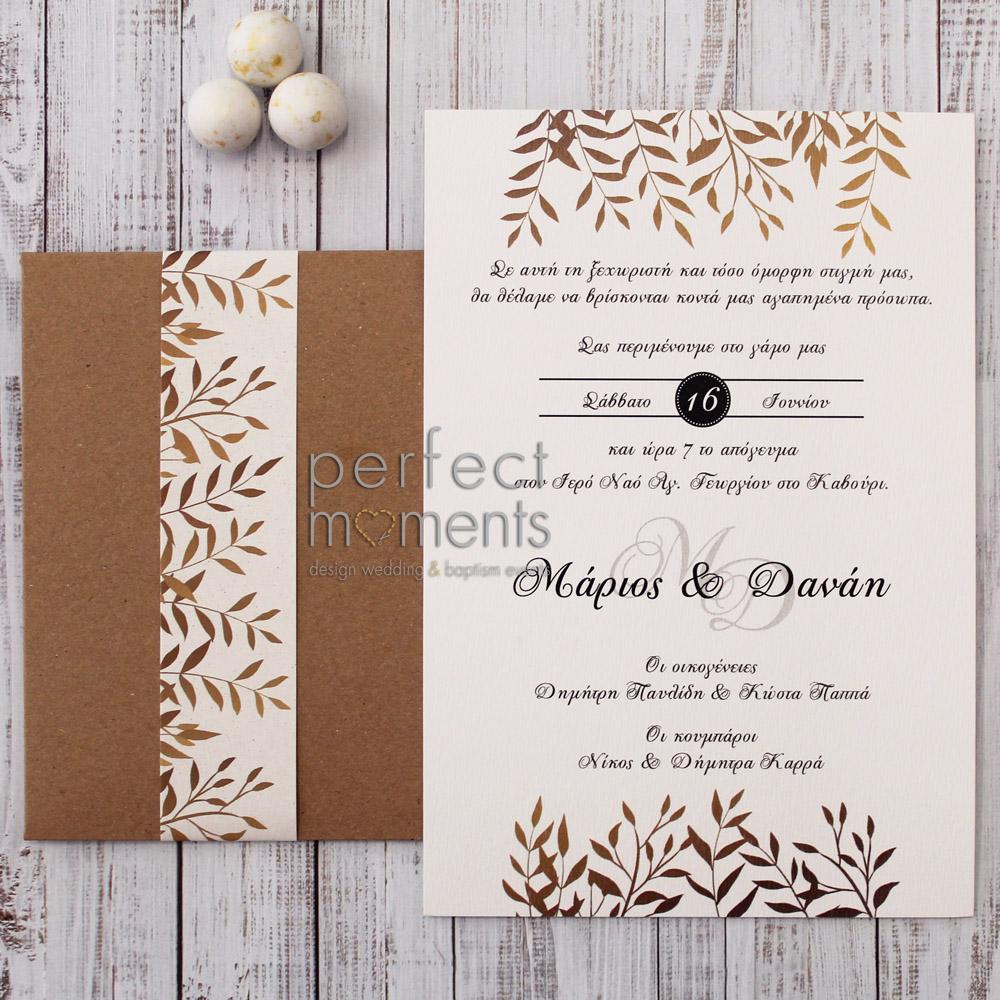 906 - Προσκλητήριο Γάμου Χρυσά Φύλλα