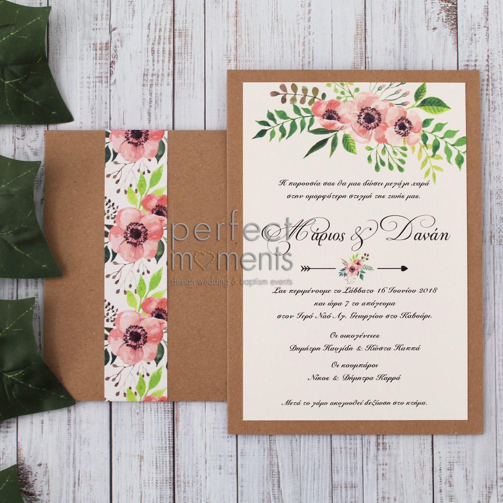 919 - Προσκλητήριο Γάμου με Λουλούδια
