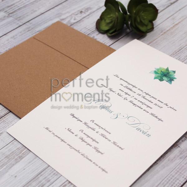 929 - Προσκλητήριο Γάμου Παχύφυτο