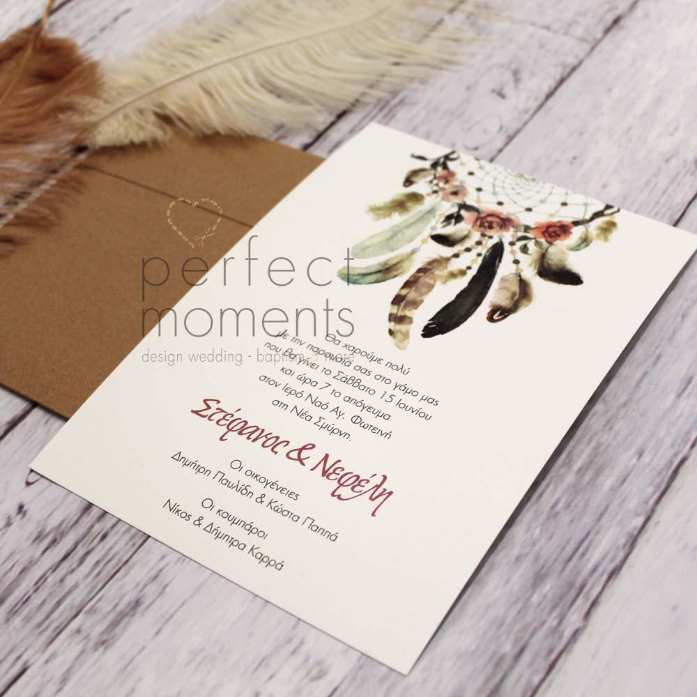 966 - Προσκλητήριο Γάμου Ονειροπαγίδα