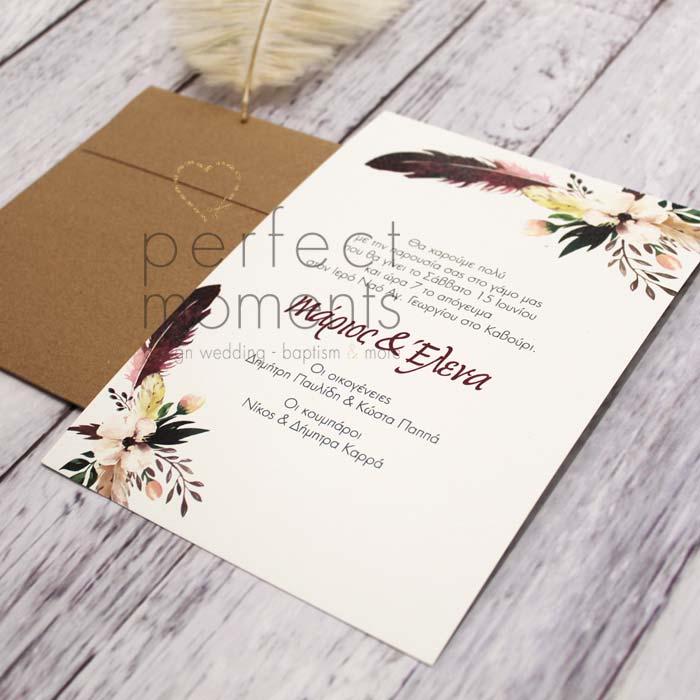 964 - Προσκλητήριο Γάμου Boho με Φτερά