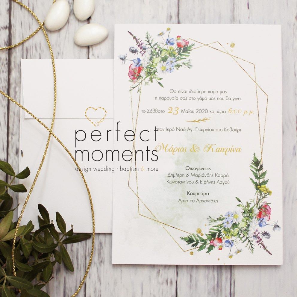 993 - Προσκλητήριο γάμου με λουλούδια του αγρού