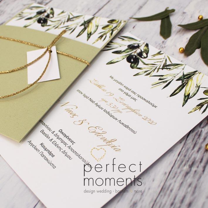 997 - Προσκλητήριο γάμου με θέμα την ελιά