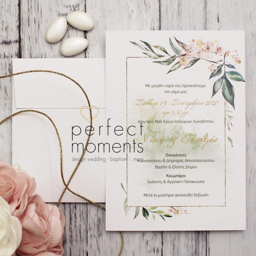 992 - Προσκλητήριο γάμου με λουλούδια
