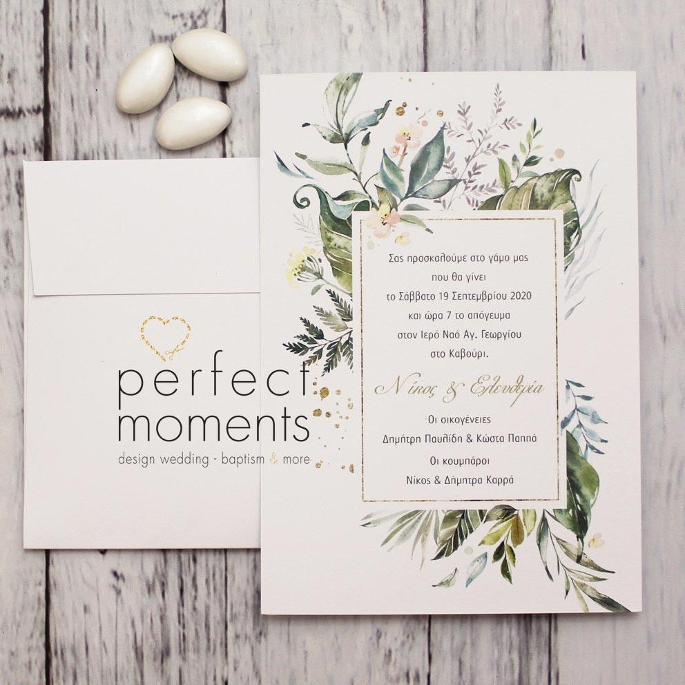 991 - Προσκλητήριο γάμου green leaves