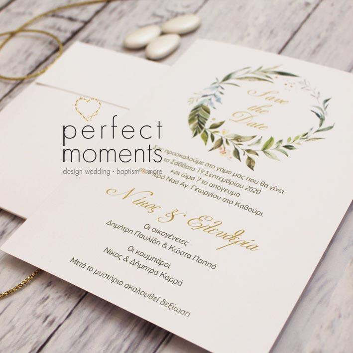 994 - Προσκλητήριο γάμου στεφανάκι με φύλλα