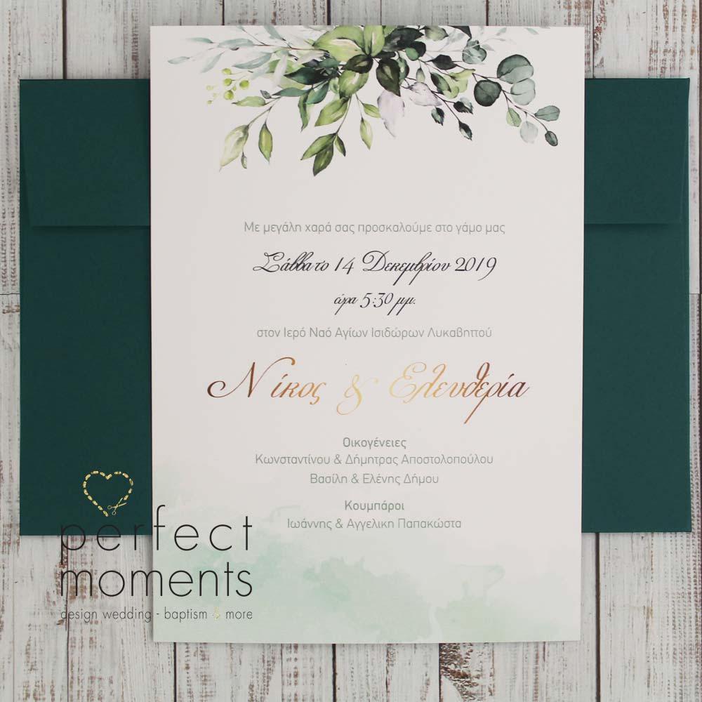 973 - Προσκλητήριο Γάμου watercolor leaves