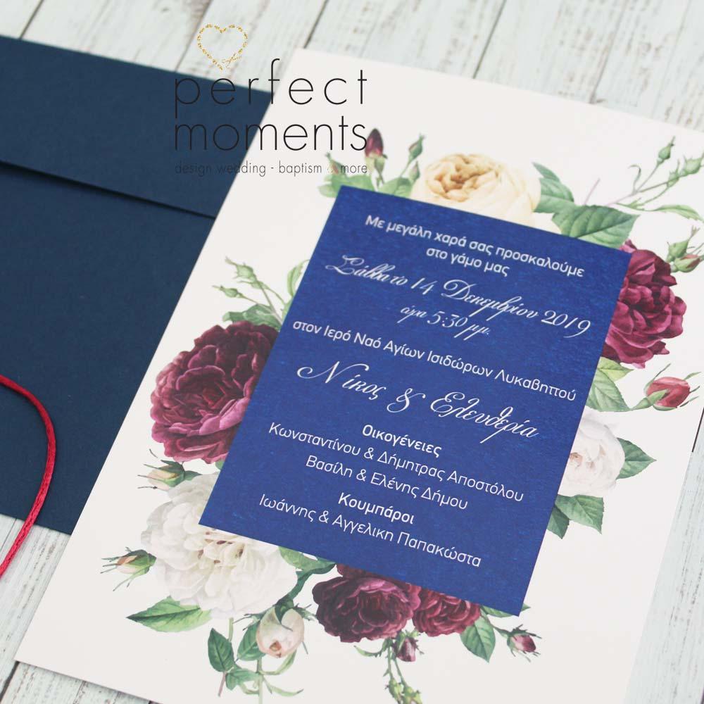 971 - Προσκλητήριο Λουλούδια χρώμα Βουργουνδί