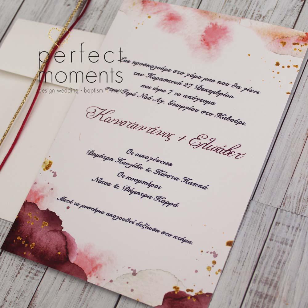 972 - Προσκλητήριο Γάμου watercolor